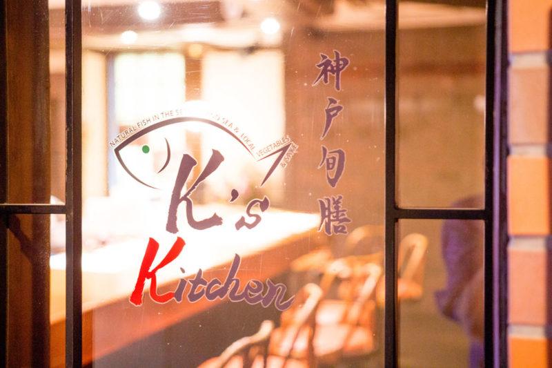 神戸旬全K's kitchen様の入口