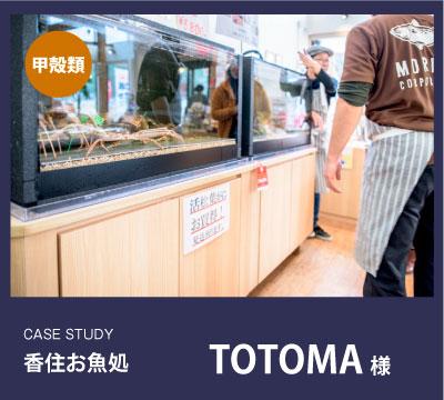 TOTOMA様のズワイガニ用の生簀の設置事例へ