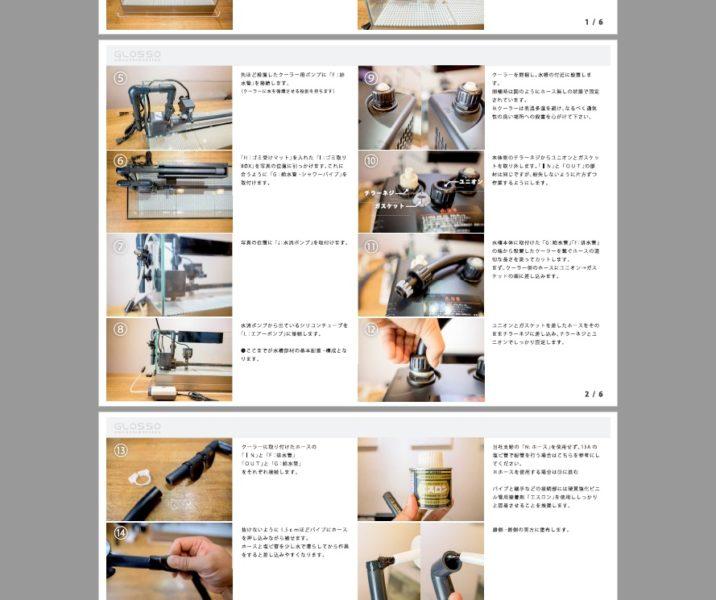 活魚水槽の作り方(組み立てマニュアル)